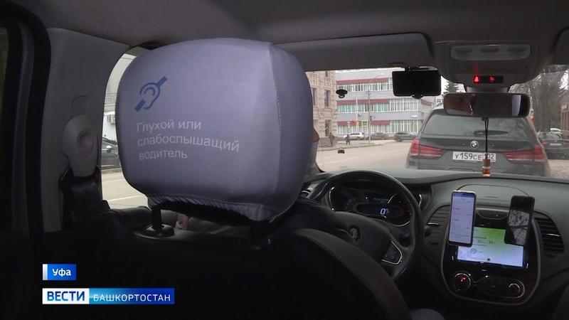 Заблокировали пожизненно глухого таксиста из Уфы лишили работы