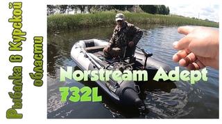 Продолжаю тестировать Norstream Adept 732L