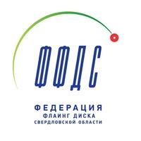 Логотип Федерация флаинг диска Свердловской области