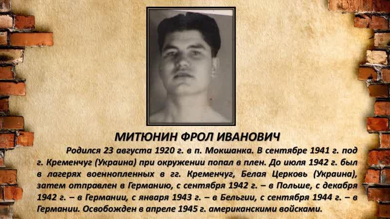 Военнопленный Теньгушевского района Ч 2 2
