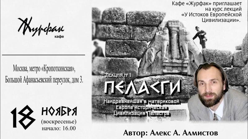 Алекс Алмистов Пеласги Приглашаем на лекцию