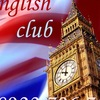 Клуб английского языка(English club) город Сатка