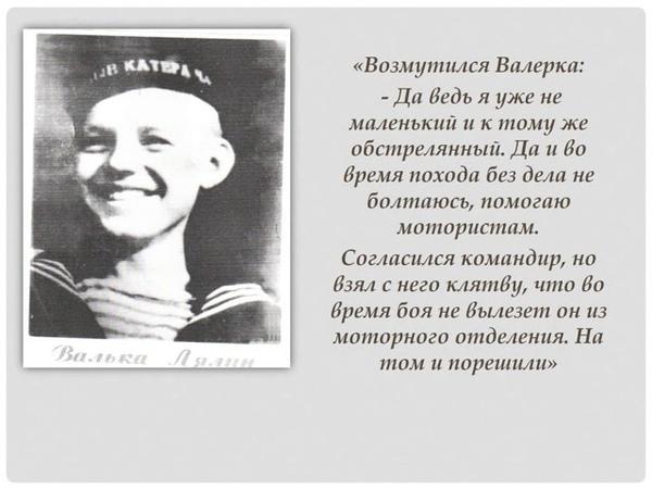 Медиа портрет Тринадцатилетний капитан Валерка Лялин