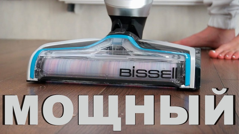 Самый крутой пылесос Бесспорно Bissell
