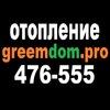 МК ГреемДом | монтаж отопления