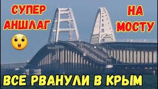 На Крымском мосту СУПЕРАНШЛАГ.Все рванули в Крым.ФАКЕЛЬНОЕ ШЕСТВИЕ на гору Митридат НЕ СОСТОИТСЯ