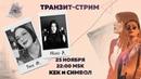 Таня Ф. и Нино Р.: Транзит-стрим / 25.11.20
