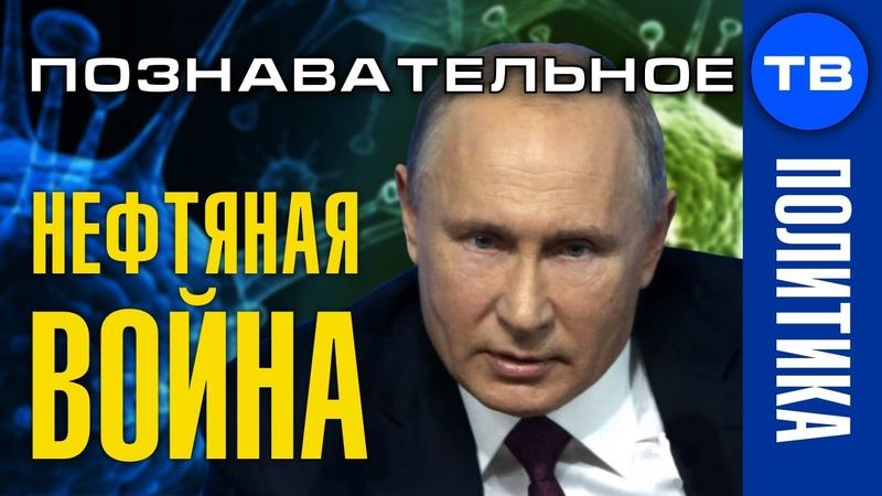 Путин и коронавирус против американской нефти Познавательное ТВ Артём Войтенков
