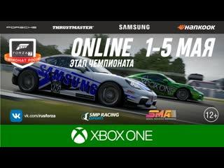 Всероссийский чемпионат Forza Motorsport 2020 | Online этап