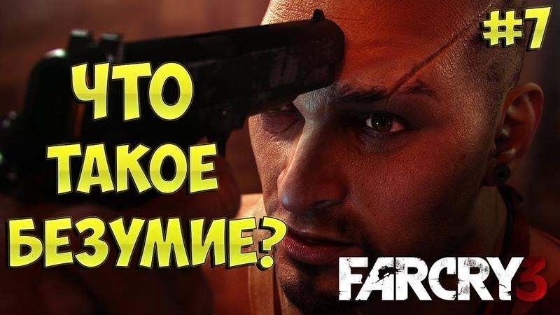 ЧТО ТАКОЕ БЕЗУМИЕ Far Cry 3 ♦Прохождение♦ 7