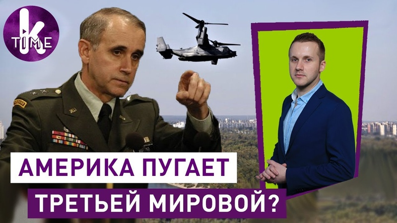 Американцы готовят большую войну в Украине 75 Глеба и зрелищ
