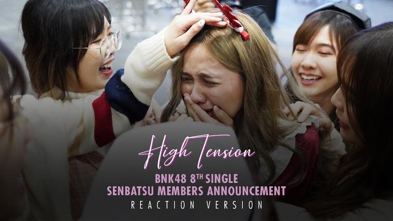 BNK48 8th Single Songs Senbatsu Announcement Reaction ver