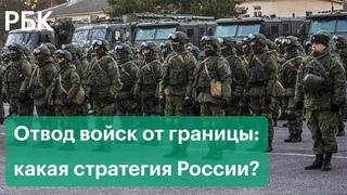 Отвод армии от границ с Украиной и конец учений: что это значит и как стратегия России?