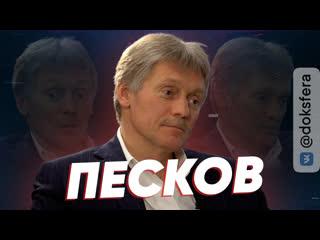 Красные линии Путина | Война башен | Про любовь | Первые деньги | Дмитрий Песков | Эксклюзив   ДокСФЕРА