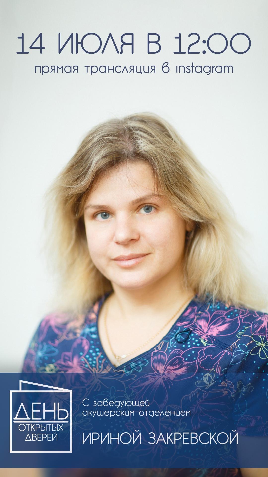 дод Закревская