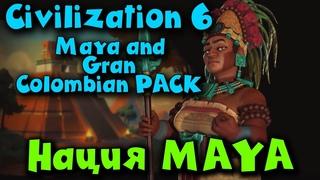 Первый взгляд - Maya and Gran Colombian pack - Sid Meier's Civilization 6 Игра за MAYA