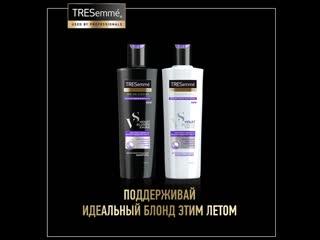 TRESemm - Violet Blonde Shine