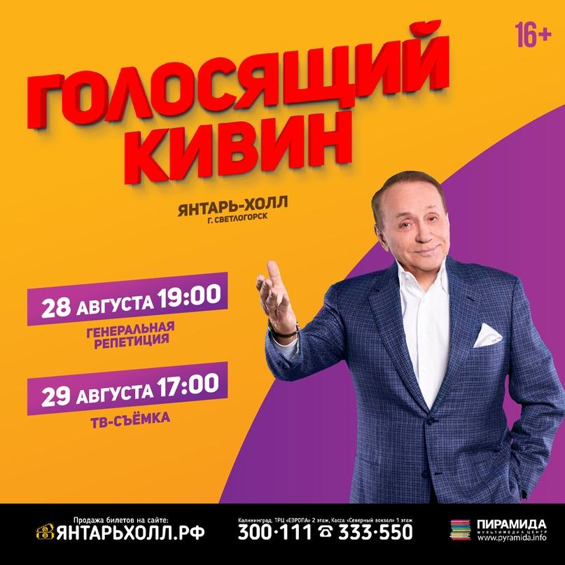 🎵 Список приглашенных команд на Музыкальный фестиваль «Голосящий КиВиН - 2020» в Светлогорске!