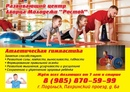 Проводится набор от 5 лет и старше в [club55372200|Атлетическая гимнастика/детский фитнес]  в спорти