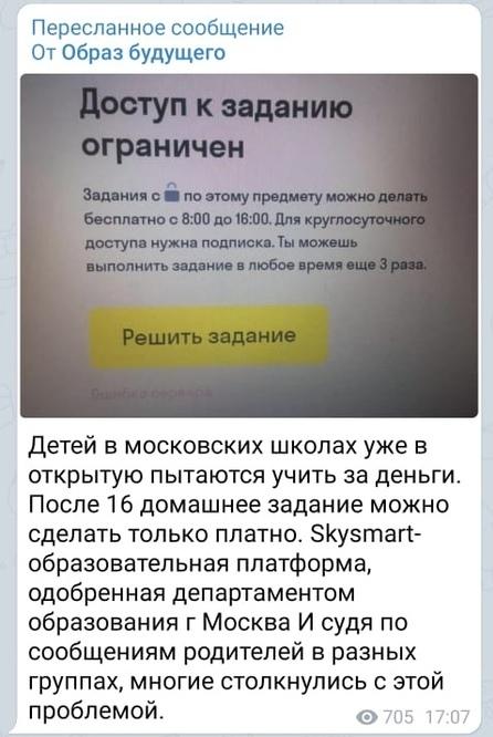 «Просто денег нет» или как граждан России выдавливают в платную медицину и образование, изображение №2