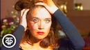 Ирина Алферова в клипе Александра Серова Еще раз о любви Ты меня любишь 1990