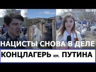 КОНЦЛАГЕРЬ им. ПУТИНА - В РОССИИ ВОЗРОДИЛИ ТРЕТИЙ РЕЙХ