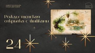 Рождественская открытка с шишками