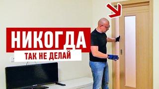 Ремонт квартиры своими руками. Раздвижные межкомнатные двери - это плохо.