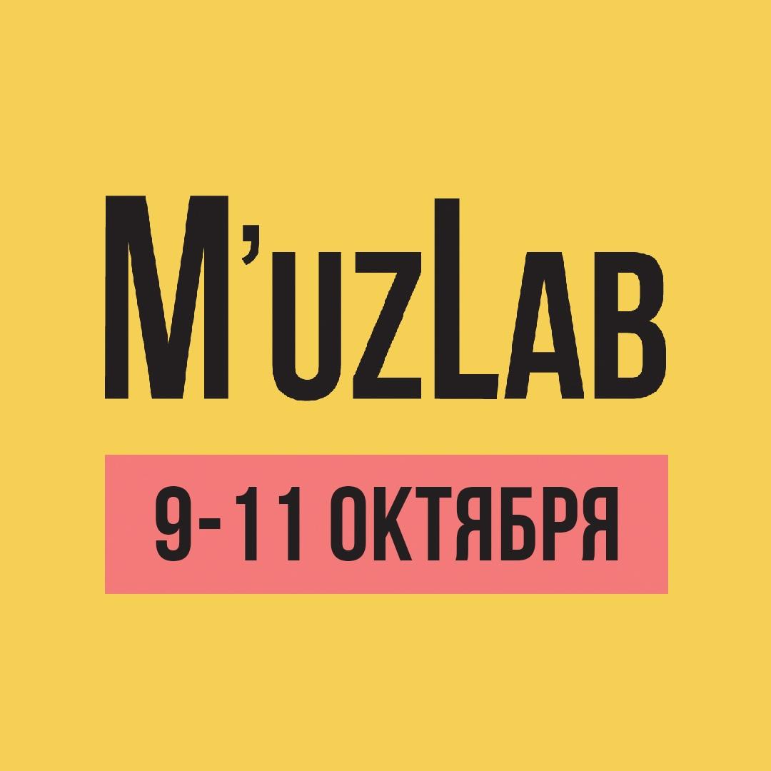 Афиша Тюмень M'uzLab - лаборатория для музыкантов