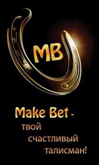 Make bet букмекерские вилки
