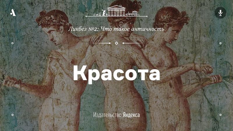 АУДИО Красота Лекция из ликбеза Что такое античность