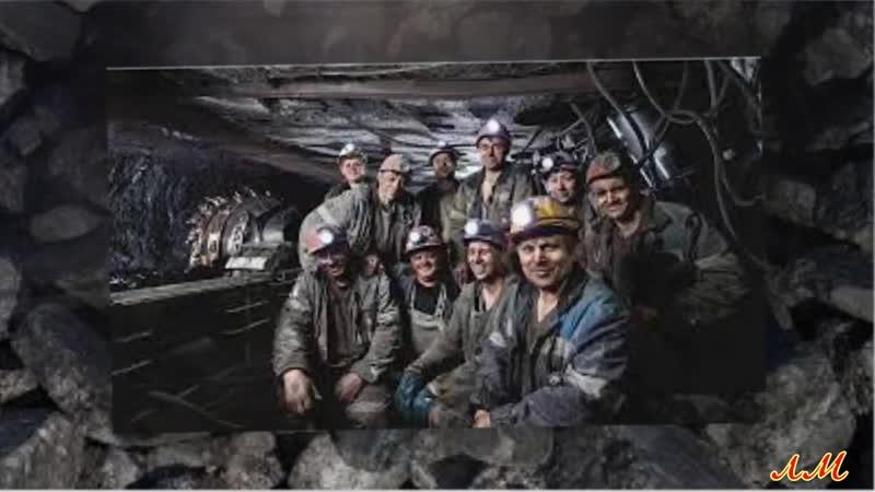 Мы спускаемся в шахту с тобой снова ходим по лезвию бритвы Высоко Бог на небе а мы под землёй Не слышны ему наши молитвы…