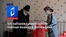100 наборов гуманитарной помощи выдано в Дебальцево