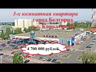 #Недвижимость #Белгород - Продается 3-х ком. квартира, Белгород, ул. Королева 16. Цена в описании.