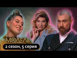 МОДЕЛЬ XL РОССИЯ   2 СЕЗОН, 5 ВЫПУСК   СЛАДКАЯ ФОТОСЕССИЯ