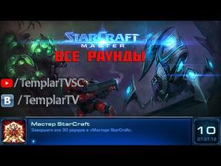 Мастер StarСraft: все раунды