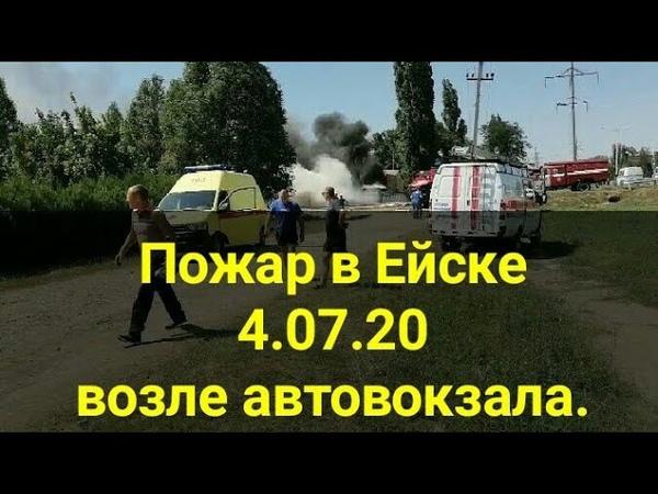 Пожар в Ейске 4 июля 2020 года Возле автовокзала Есть жертвы Канал Тутси влог