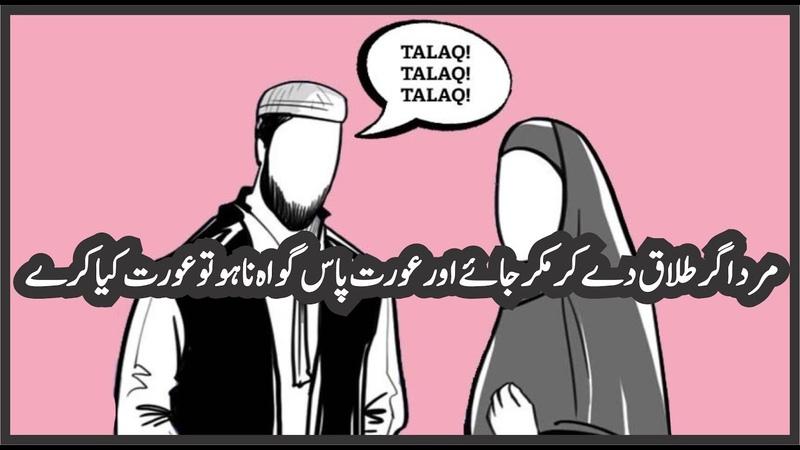 Shohar Talaq De Kar Mukar Jay مرد طلاق دے کر مکر جائے اور عورت کے پاس