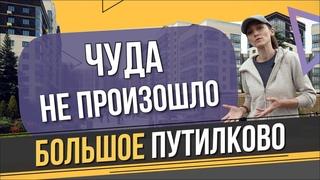 Обзор ЖК Большое Путилково в Красногорске. Расположение, квартиры, паркинг.Квартирный Контроль