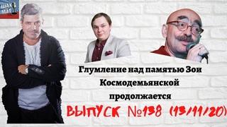Выпуск № 138 Глумление над памяти Зои Космодемьянской продолжается