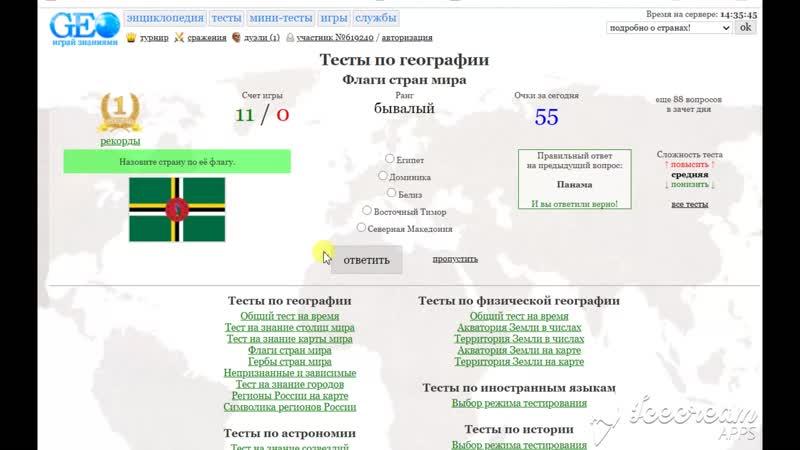 Вреж ответил на 100 вопросов Прохожу тест по географии