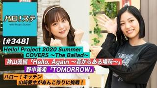 【ハロ!ステ#348】Hello! Project 2020 Summer COVERS ~The Ballad~ ソロ歌唱映像!ハロー!キッチン MC: