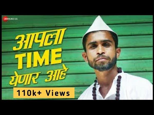Apna Time Ayega Marathi rap Song Aplaa Time yenar ahe