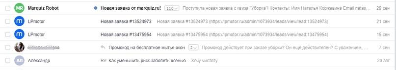 Кейс: Продажи на 159 тыс за месяц через Инстаграм для региональной клининговой компании, изображение №20