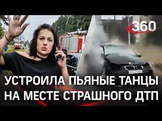 Женщина-водитель BMW протаранила машину с семьёй и устроила танцы на дороге. Видео из Липецка