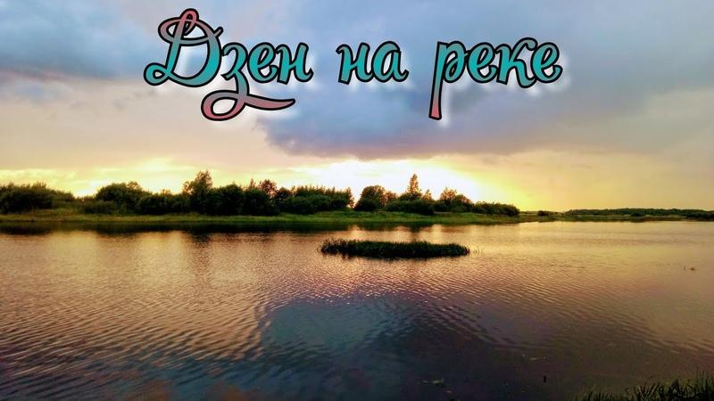 разлив река дзен Дзен на реке Сломались вёсла