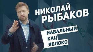 Большое интервью: Николай Рыбаков - Навальный, Кац, Яблоко / Егор Бухтияров