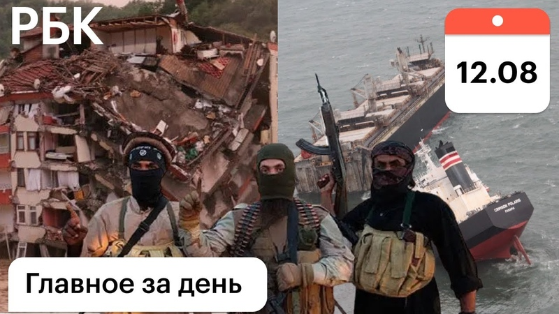 Талибы взяли Кандагар Турция 11 погибших Казахстан скандал с русскими 18 лет за самооборону