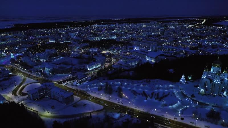 Хороших выходных, Ханты-Мансийск!