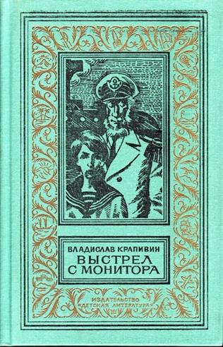 Книгопоказ «Фантастическая страна на книжной полке», изображение №9